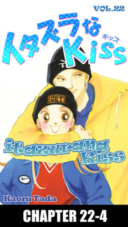 itazurana Kiss, Chapter 22-4