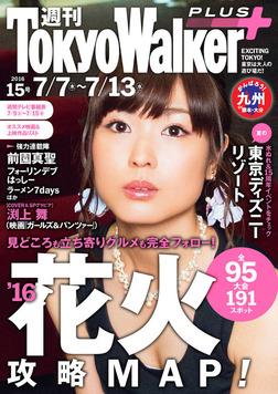 週刊 東京ウォーカー+ No.15 (2016年7月6日発行)-電子書籍