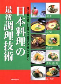 日本料理の最新調理技術  現代の客を魅了する新しい調理手法・新しい仕立て