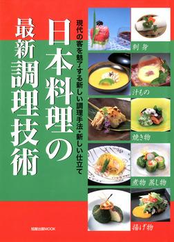 日本料理の最新調理技術  現代の客を魅了する新しい調理手法・新しい仕立て-電子書籍