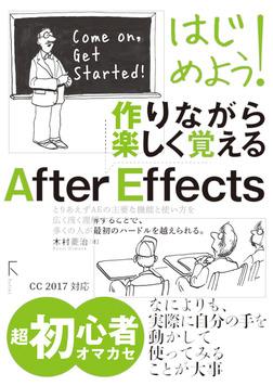 はじめよう! 作りながら楽しく覚える After Effects-電子書籍