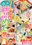 俺流!絶品めし新生活ごはん Vol.17