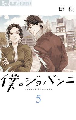僕のジョバンニ(5)-電子書籍