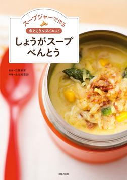 スープジャーで作る 冷えとり&ダイエット しょうがスープべんとう-電子書籍