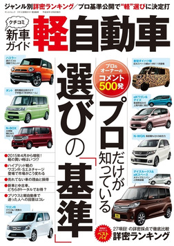 クチコミ新車ガイド 軽自動車-電子書籍