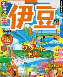 るるぶ伊豆'21-電子書籍