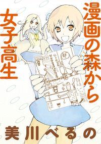 漫画の森から女子高生 ストーリアダッシュ連載版Vol.25