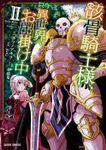 「骸骨騎士様、只今異世界へお出掛け中(ガルドコミックス)」シリーズ