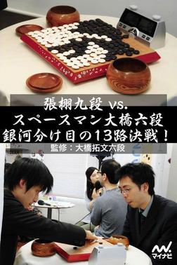 張栩九段 vs. スペースマン大橋六段 銀河分け目の13路決戦!-電子書籍