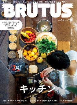 BRUTUS(ブルータス) 2020年 3月1日号 No.910 [キッチン]-電子書籍