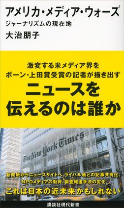 アメリカ・メディア・ウォーズ ジャーナリズムの現在地-電子書籍