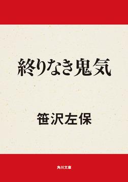 終りなき鬼気-電子書籍