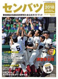 サンデー毎日増刊 (サンデーマイニチゾウカン) 2018年03月24日号