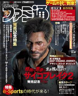 週刊ファミ通 2017年11月2日号-電子書籍