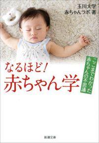 なるほど! 赤ちゃん学―ここまでわかった赤ちゃんの不思議―