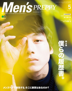 Men's PREPPY 2018年5月号-電子書籍