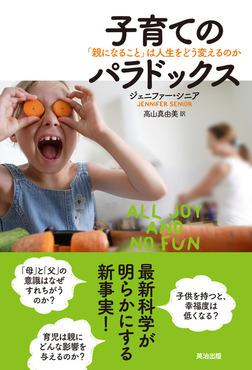 子育てのパラドックス ― 「親になること」は人生をどう変えるのか-電子書籍