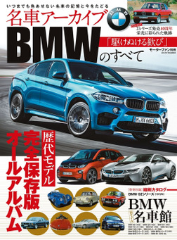 名車アーカイブ BMWのすべて-電子書籍