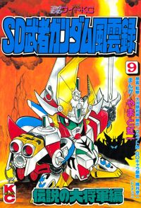 SD 武者ガンダム風雲録(9)