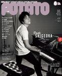 POTATO(ポテト)2020年8月号