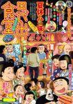 思い出食堂 焼きとうもろこし編 / 41