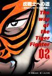 虎戦士への道~四代目タイガーマスクの挑戦!!~(マンガの金字塔)