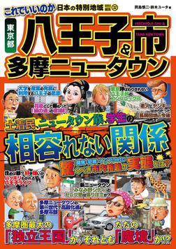日本の特別地域 特別編集32 これでいいのか 東京都 八王子市&多摩ニュータウン-電子書籍