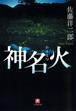 神名火(小学館文庫)-電子書籍