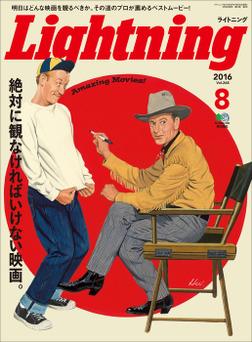 Lightning 2016年8月号 Vol.268-電子書籍