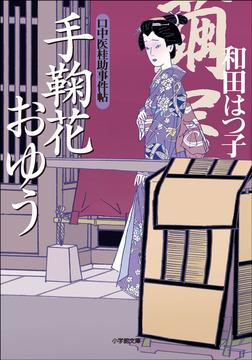口中医桂助事件帖2 手鞠花おゆう-電子書籍