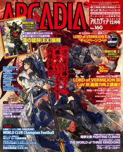アルカディア No.160 2013年12月号-電子書籍
