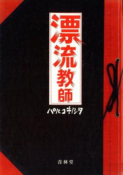 漂流教師-電子書籍
