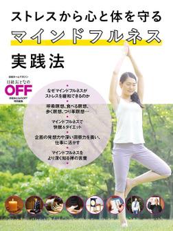 ストレスから心と体を守る マインドフルネス実践法-電子書籍