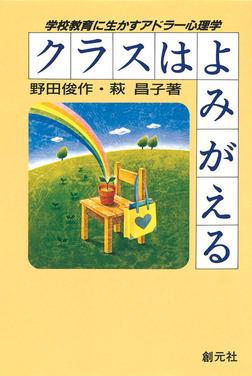クラスはよみがえる 学校教育に生かすアドラー心理学-電子書籍