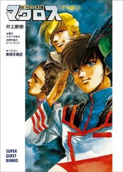 超時空要塞マクロス【TV版】(上)-電子書籍