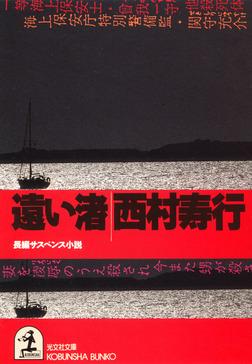 遠い渚-電子書籍