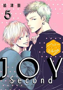 JOY Second 分冊版(5)-電子書籍