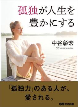 孤独が人生を豊かにする-電子書籍