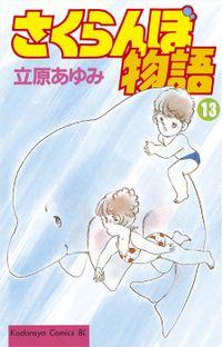 さくらんぼ物語(13)