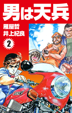 男は天兵(2)-電子書籍