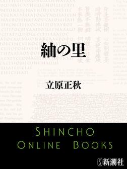 紬の里-電子書籍