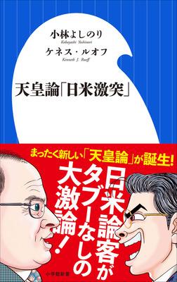 天皇論「日米激突」(小学館新書)-電子書籍