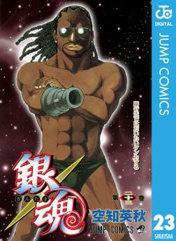 銀魂 モノクロ版 23-電子書籍