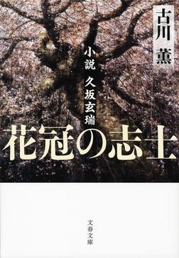 花冠の志士 小説久坂玄瑞-電子書籍