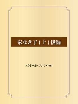 家なき子 (上) 後編-電子書籍