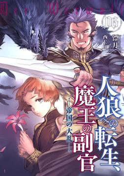 人狼への転生、魔王の副官 6-電子書籍