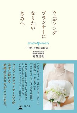 ウェディングプランナーになりたいきみへ ~笑いと涙の結婚式~-電子書籍