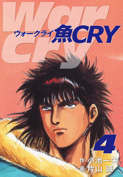 魚CRY 4-電子書籍