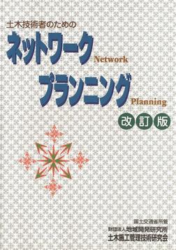 土木技術者のためのネットワークプランニング [改訂版]-電子書籍