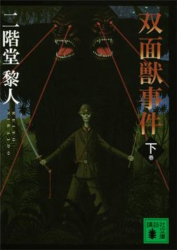 双面獣事件(下)-電子書籍